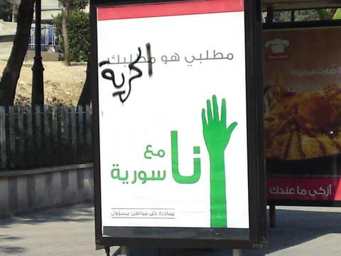Modified billboard reads 'My Demand is Freedom.'